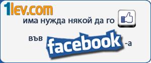 харесай 1lev.com във Фейсбук