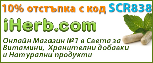 iHerb - хранителни добавки, витамини, натурални продукти.
