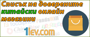 китайски онлайн магазини с безплатна доставка до България