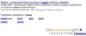 Резултати в google за цици