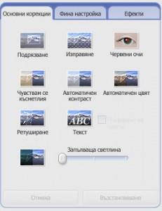 редактиране на снимки с Picasa