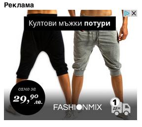 потури за мъже - модна стока 2013