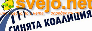 svejо.net -  синята коалиция