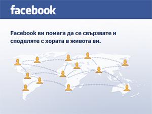 Как да сменим цвета на Фейсбук?