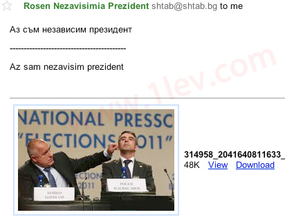 spam - Бойко Борисов, Росен Плевнелиев