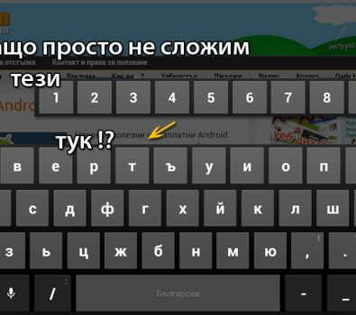 android виртуална клавиатура