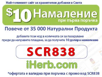 iherb - промо код за отстъпка