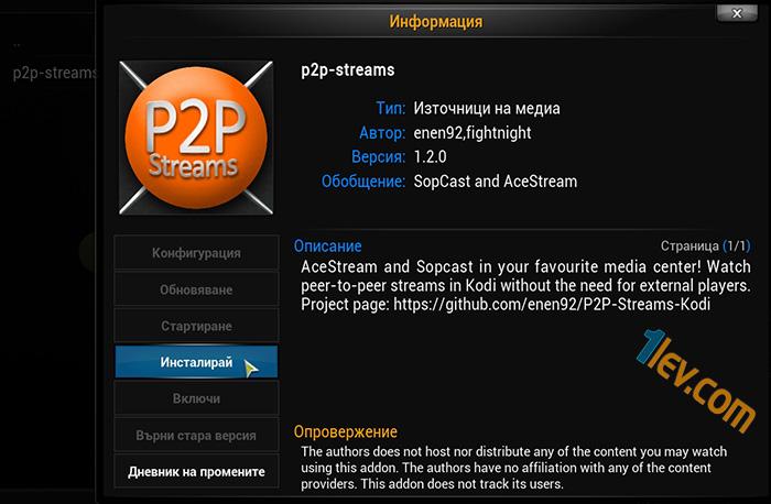 p2p-streams-2