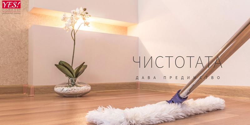домашно почистване, офис почистване, фирма за професионално почистване Пловдив