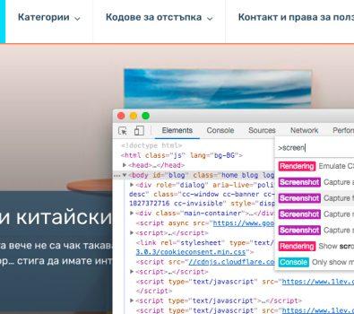 Как да направим скрийншот на цяла уеб страница с Google Chrome.