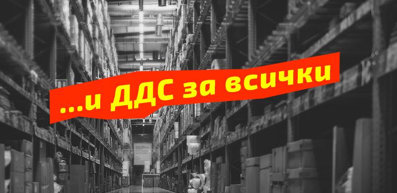 Нови правила за облагане с ДДС на всички пратки извън ЕС от 1-ви юли